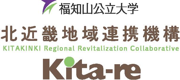 福知山公立大学 北近畿地域連携機構 Kita-re(キターレ)