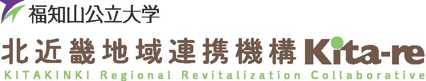 福知山公立大学 北近畿地域連携センターKita-re(キターレ)