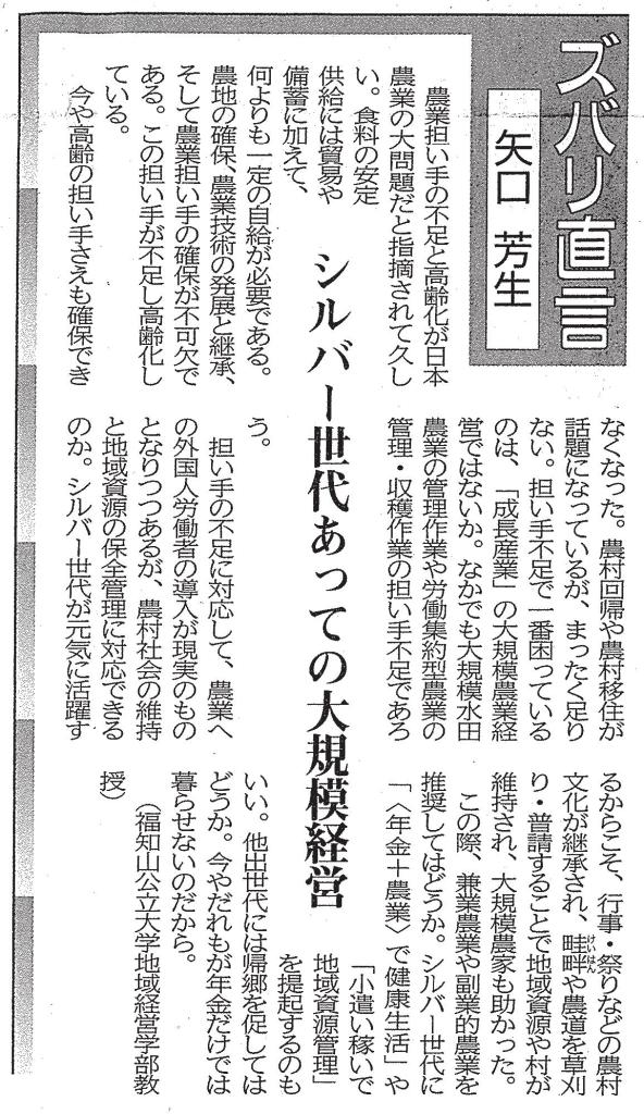 矢口 農業共済新聞