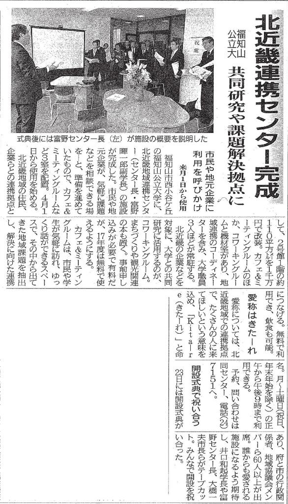 両丹日日新聞20170325【北近畿連携センター完成】