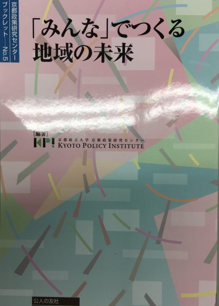 京都政策研究センターブックレットvol.5『「みんな」でつくる地域の未来』