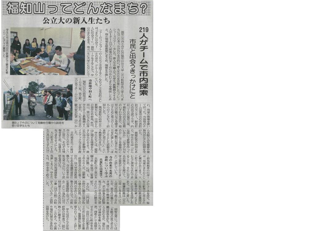 両丹日日新聞20170408【219人がチームで市内探索】