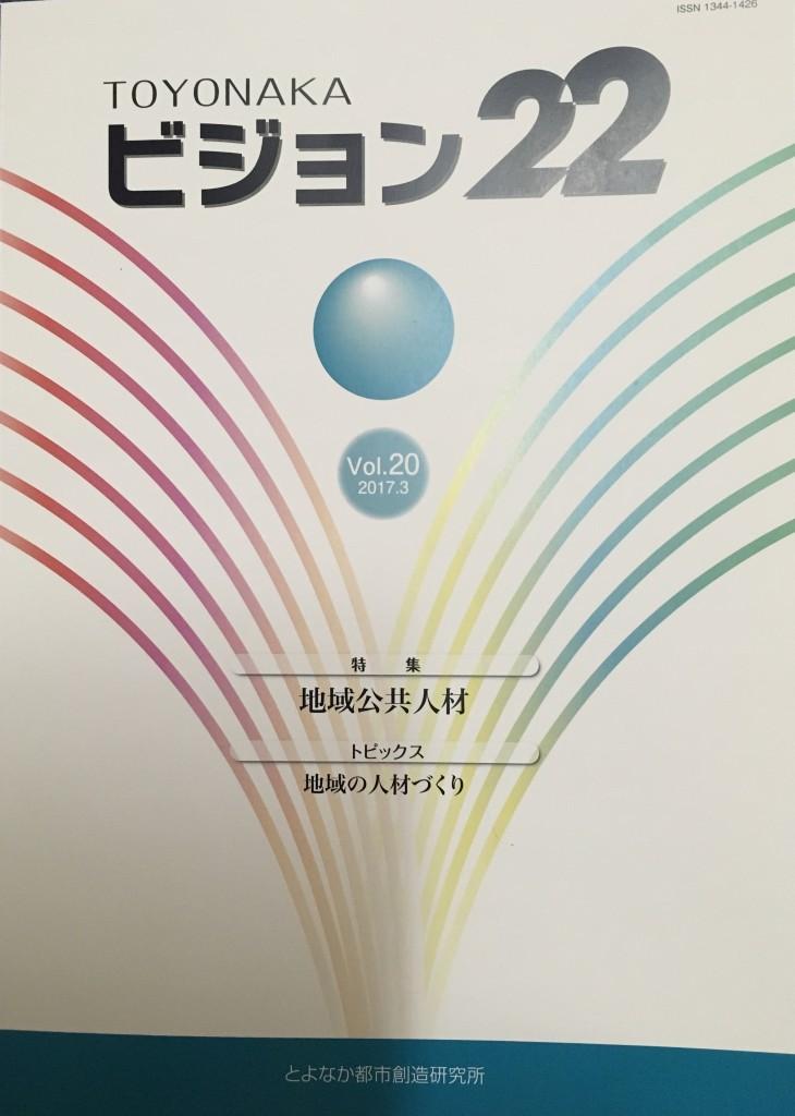 『TOYONAKAビジョン22』vol.20