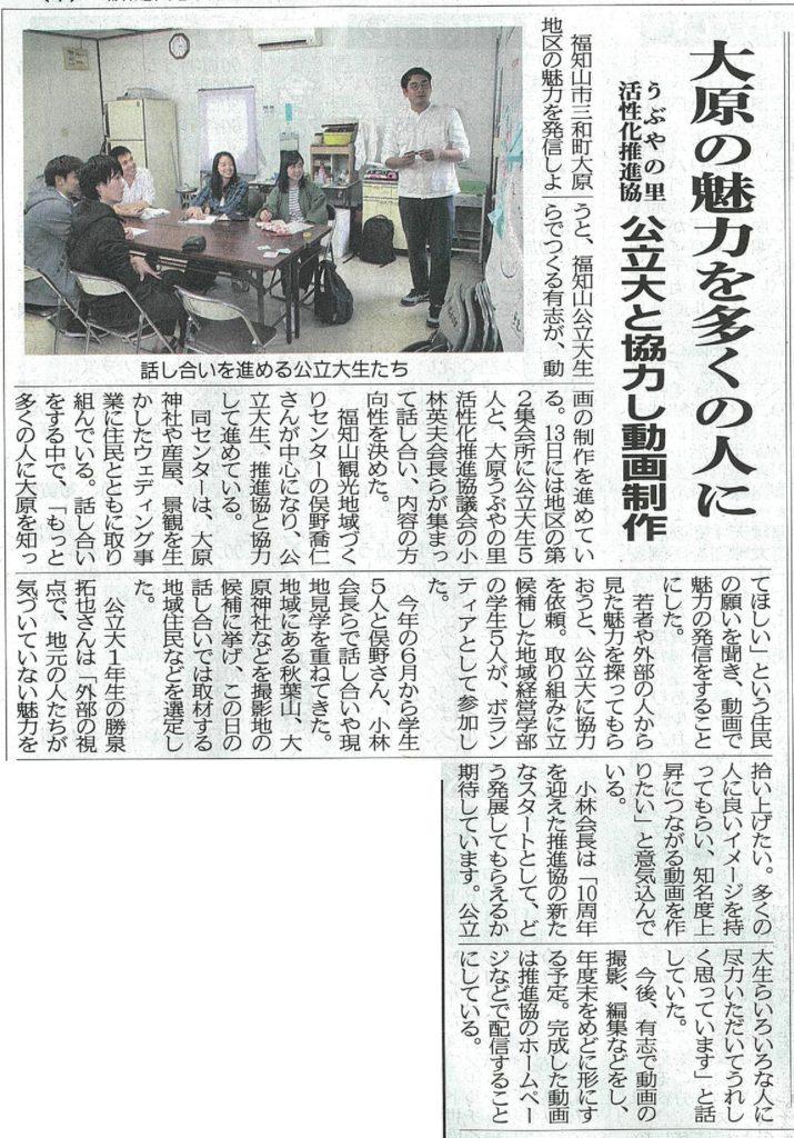 両 丹 新聞 福知山