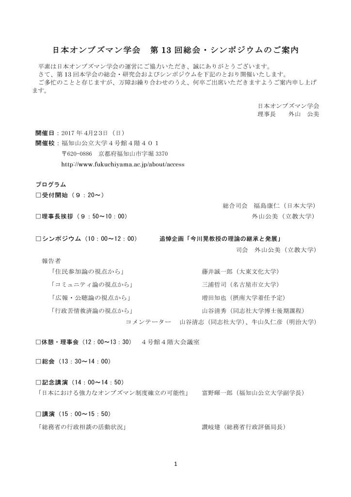 170307日本オンフ_ス_マン学会案内文(最終)-001