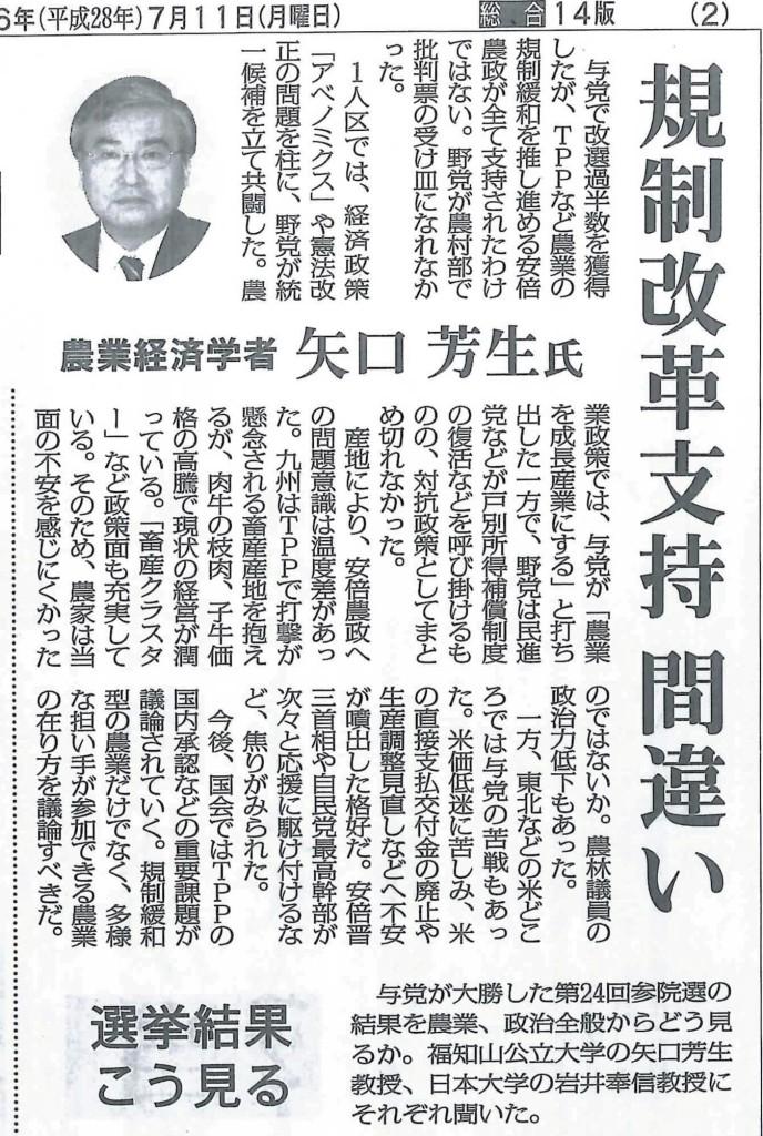 20160711日農【選挙結果コメント】