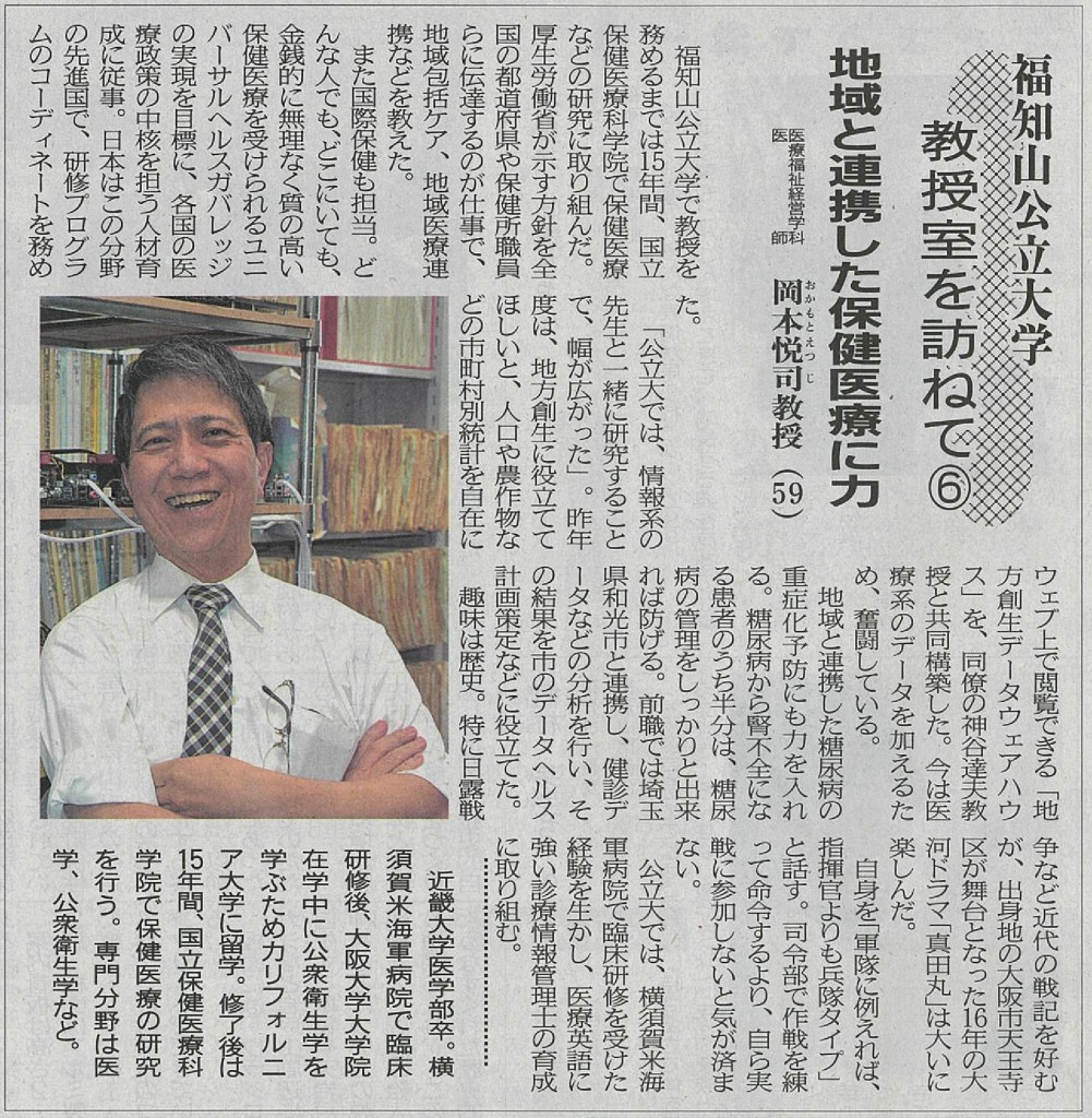 両丹日日新聞20170411【教授室を訪ねて6地域と連携した保険医療に力】