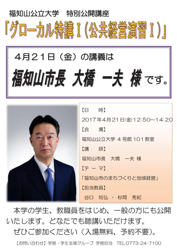 170421福知山市長チラシ案【HP・フ_レス用】