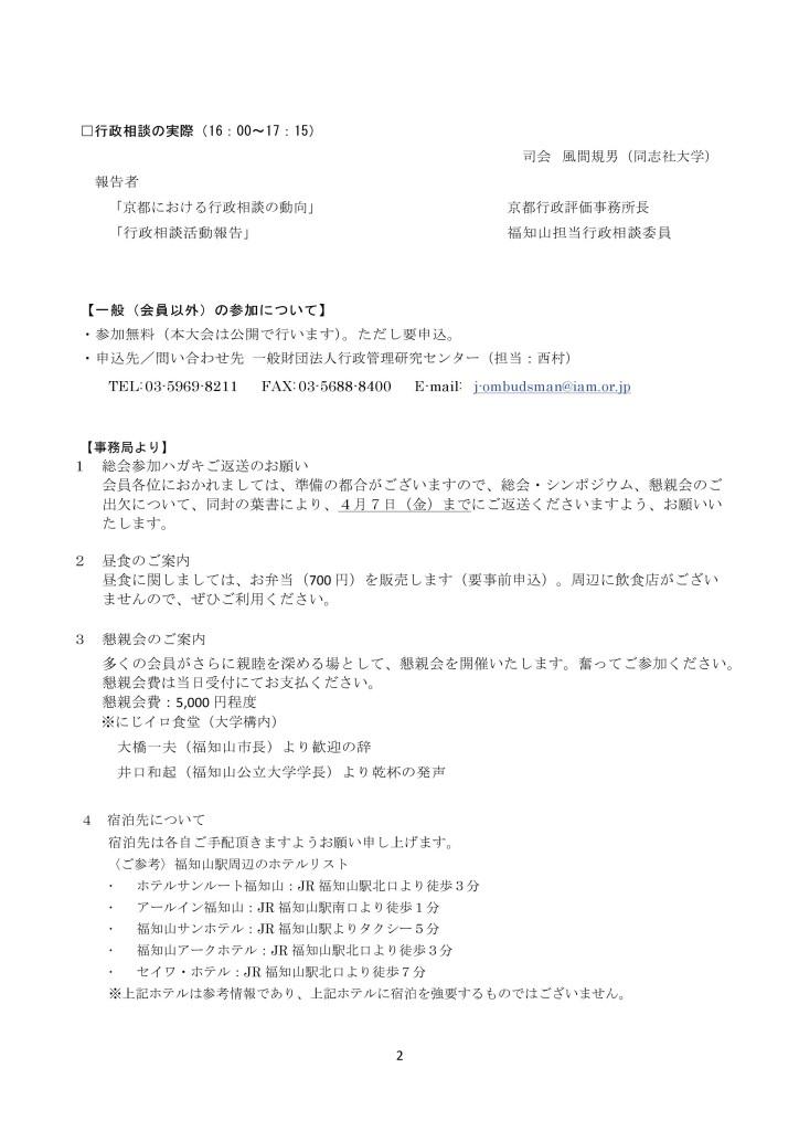 170307日本オンフ_ス_マン学会案内文(最終)-002